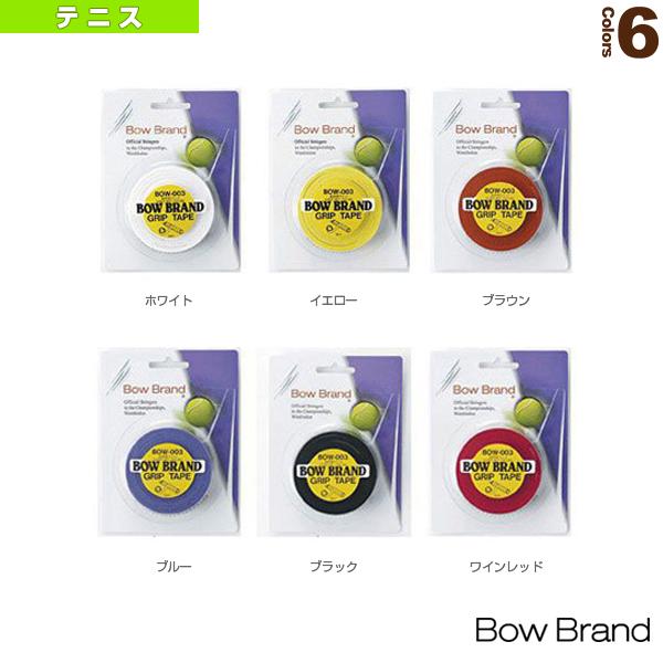 テニス 店内限界値引き中 セルフラッピング無料 アクセサリ 小物 ボウブランド BOW003 グリップテープ3本巻き 店内全品対象 スーパーウェットタイプ