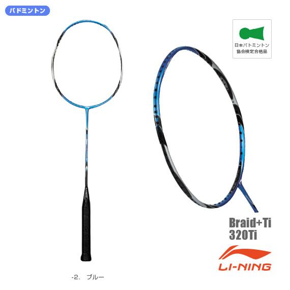 【バドミントン ラケット リーニン】 Braid+Ti 320Ti(320TI)