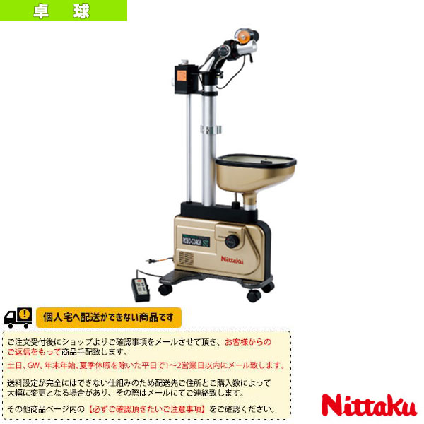 【卓球 コート用品 ニッタク】[送料別途]ロボコーチ ST(NT-3016)