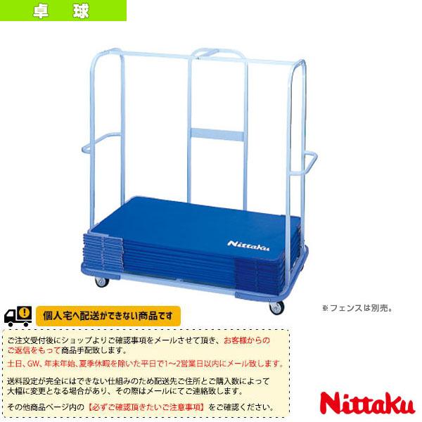 【卓球 コート用品 ニッタク】 [送料別途]フェンス運搬車(NT-3707)