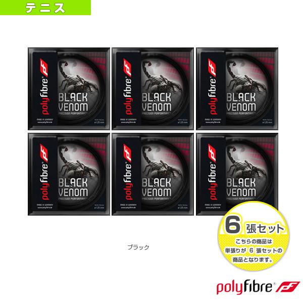 【テニス ストリング(単張) ポリファイバー】 『6張り単位』Black Venom/ブラックヴェノム(PF0590BK/PF0570BK/PF0560BK)(ポリエステル)ガット