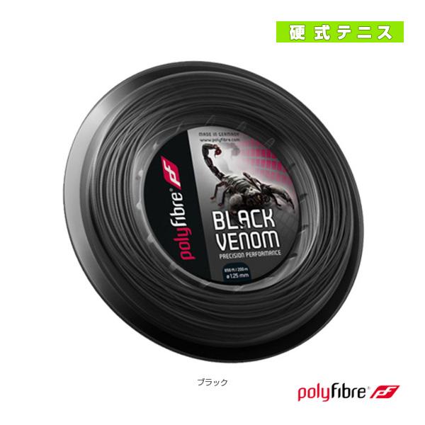 【テニス ストリング(ロール他) ポリファイバー】Black Venom 200m/ブラックヴェノム(PF0592BK/PF0572BK/PF0562BK)