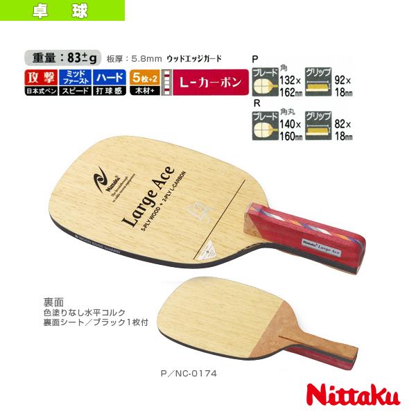 Nittak /nittaku 乒乓球球拍的赠与 (大 ACE) P (NC-0174)