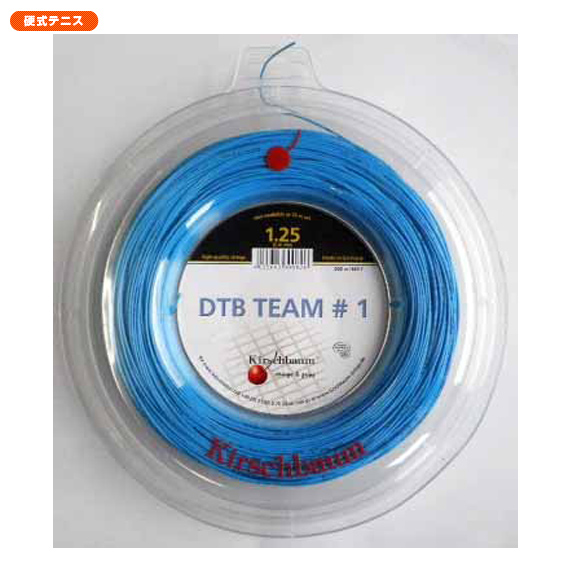 【テニス ストリング(ロール他) キルシュバウム】DTB TEAM♯1/ディ・ティ・ビー チームNo.1/200mロール(DTB-R)