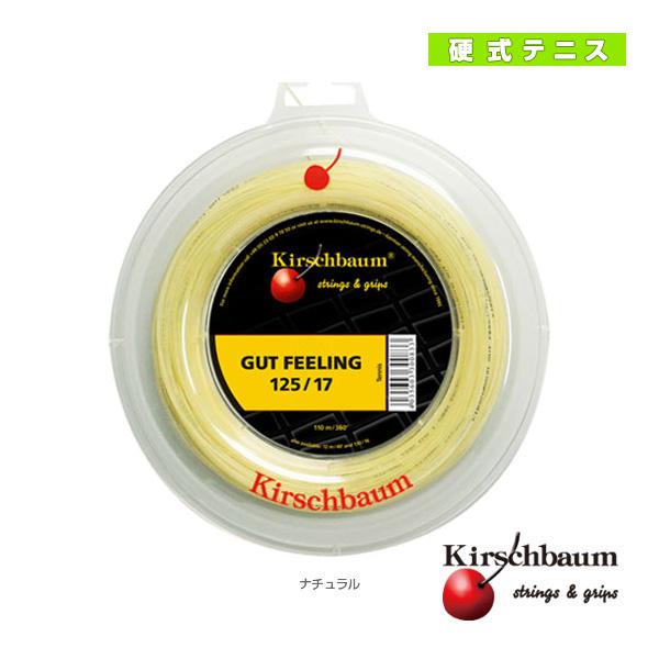 【テニス ストリング(ロール他) キルシュバウム】Gut Feeling/ガットフィーリング 110m ロール(GF25R/GF30R)