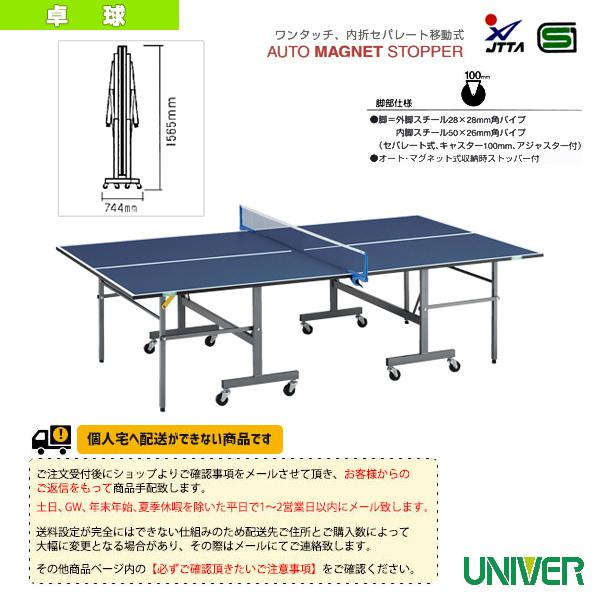 【卓球 コート用品 ユニバー】[送料別途]卓球台/内折セパレート移動式(BR-18)