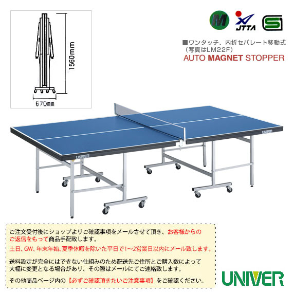 【卓球 コート用品 ユニバー】[送料別途]卓球台/内折セパレート移動式(LM-20F)