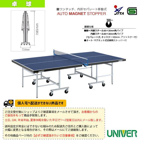 【卓球 コート用品 ユニバー】[送料別途]卓球台/内折セパレート移動式(MD-18F)