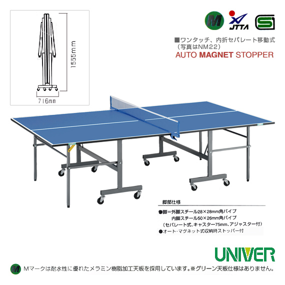 【卓球 コート用品 ユニバー】[送料別途]卓球台/内折セパレート移動式(NL-25)