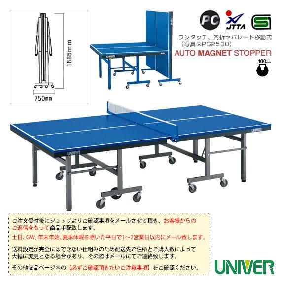 【卓球 コート用品 ユニバー】[送料別途]卓球台/内折セパレート移動式(PG-2500)