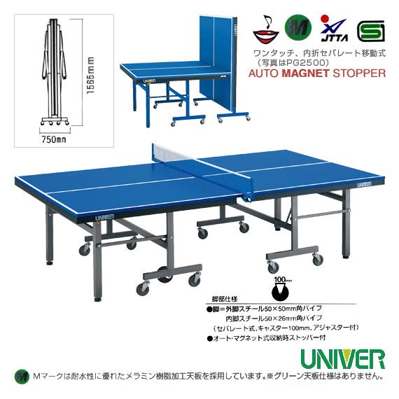 【卓球 コート用品 ユニバー】卓球台/内折セパレート移動式 SPM-2200+開閉注意ボイス2個付(SPM-2200)