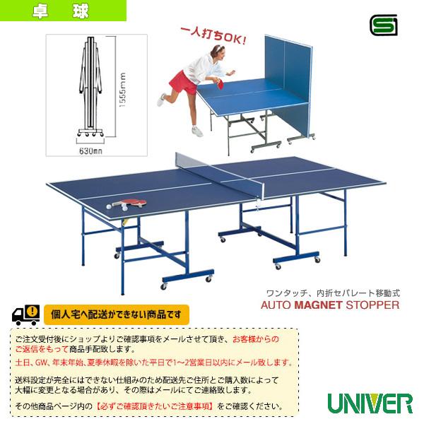 【卓球 コート用品 ユニバー】 [送料別途]卓球台/内折セパレート移動式 付属セット付(SY-18)