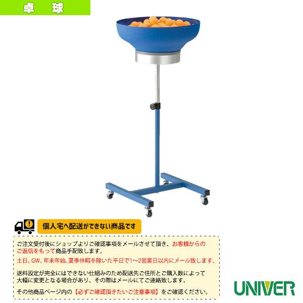 【卓球 コート用品 ユニバー】[送料お見積り]PR 多球練習器