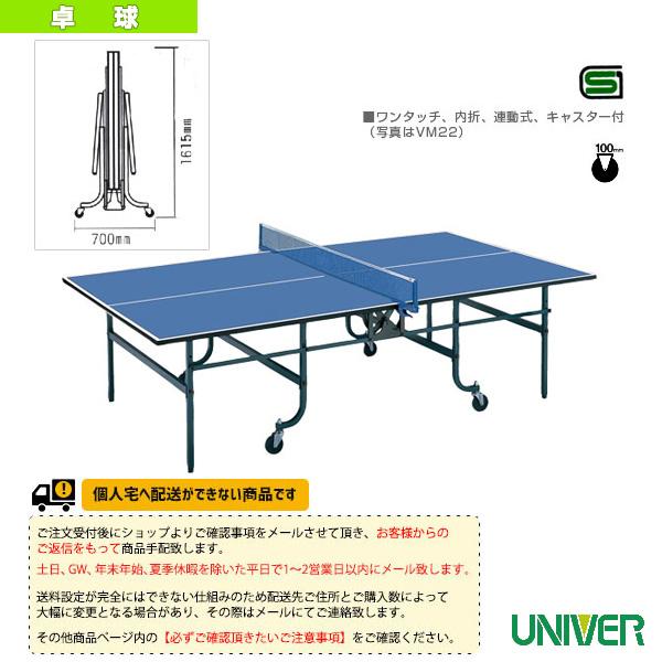 【卓球 コート用品 ユニバー】 [送料別途]卓球台/内折・連動式(VD-18)