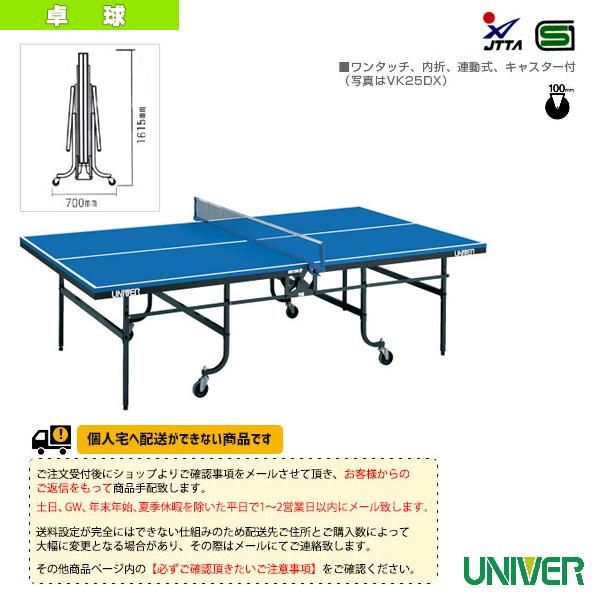 【卓球 コート用品 ユニバー】[送料別途]卓球台/内折・連動式(VD18F)