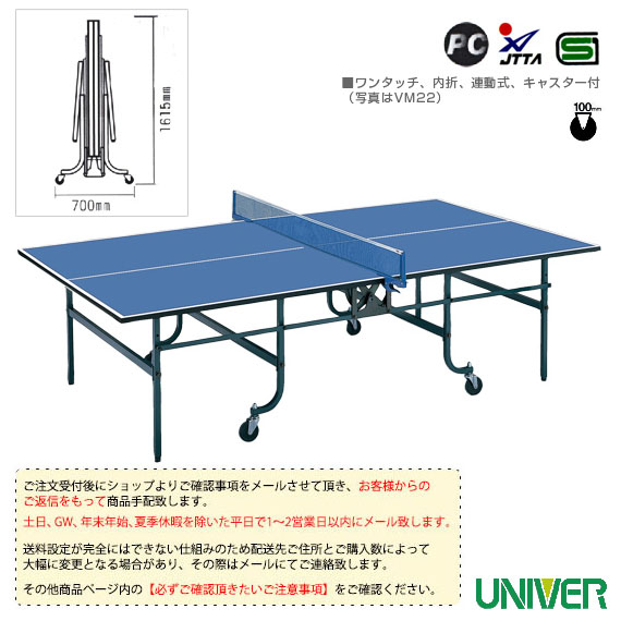【卓球 コート用品 ユニバー】[送料別途]卓球台/内折・連動式(VK-25)