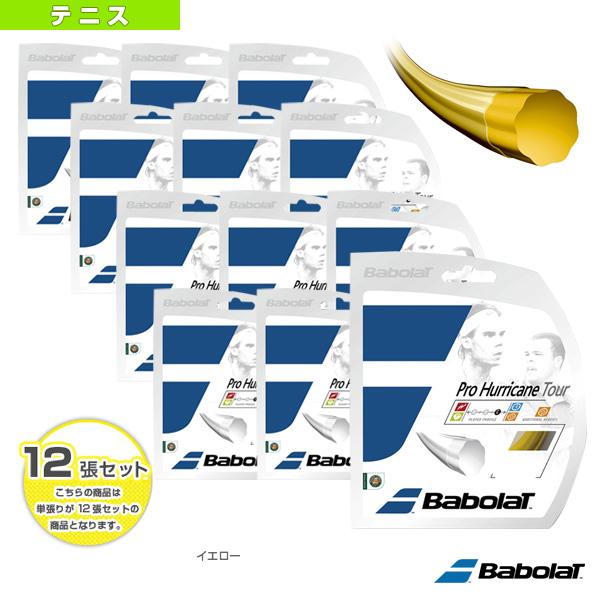 【テニス ストリング(単張) バボラ】『12張単位』プロハリケーンツアー(BA241102)
