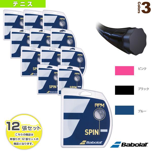 【テニス ストリング(単張) バボラ】 『12張単位』RPMチーム(BA241108)(ポリエステル)ガット