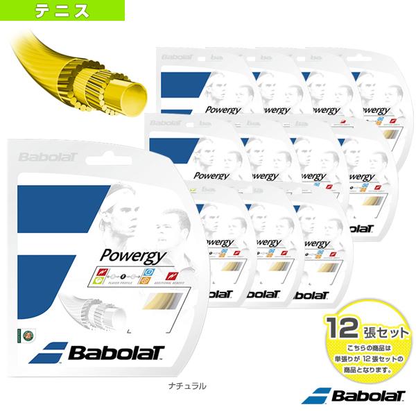 【テニス ストリング(単張) バボラ】『12張単位』パワジー(BA241116)