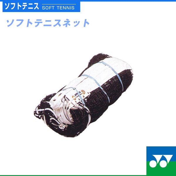 【ソフトテニス コート用品 ヨネックス】ソフトテニスネット(AC346)