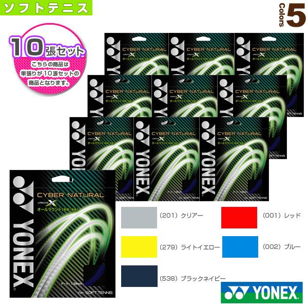【ソフトテニス ストリング(単張) ヨネックス】『10張単位』サイバーナチュラル クロス/CYBER NATURAL CROSS(CSG650X)