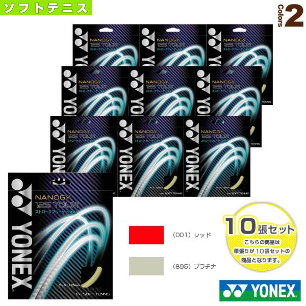 【ソフトテニス ストリング(単張) ヨネックス】『10張単位』ナノジー125ツアー/NANOGY 125 TOUR(NSG125T)