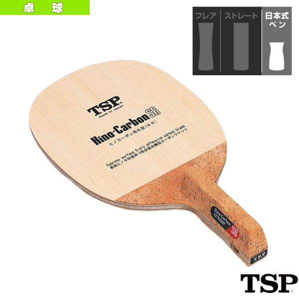 【卓球 ラケット TSP】ヒノカーボン SR/HINO-CARBON SR/角丸型/日本式ペン(021312)