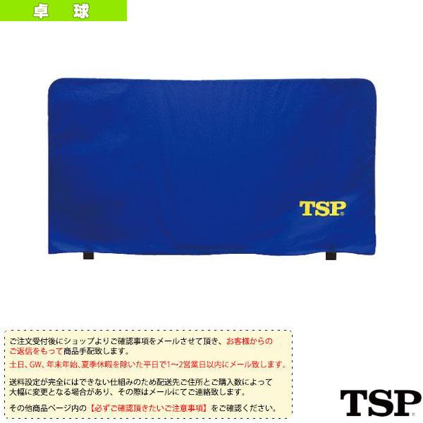 【卓球 コート用品 TSP】[送料お見積り]防球フェンスライト 本体+カバー/1セット組・1.4m(051005)