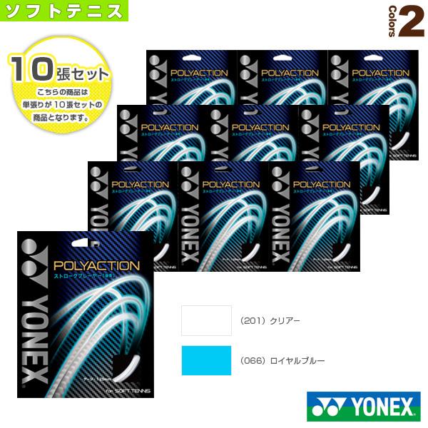 【ソフトテニス ストリング(単張) ヨネックス】『10張単位』ポリアクション125/POLYACTION 125(PSGA125)