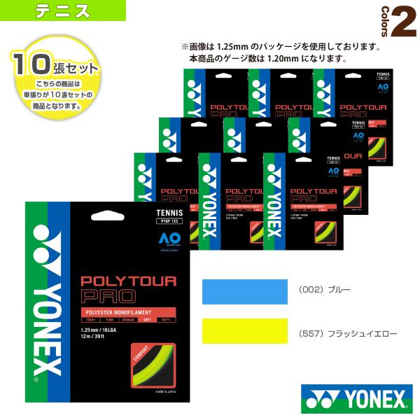 【テニス ストリング(単張) ヨネックス】『10張単位』ポリツアープロ120/POLY TOUR PRO 120(PTGP120)