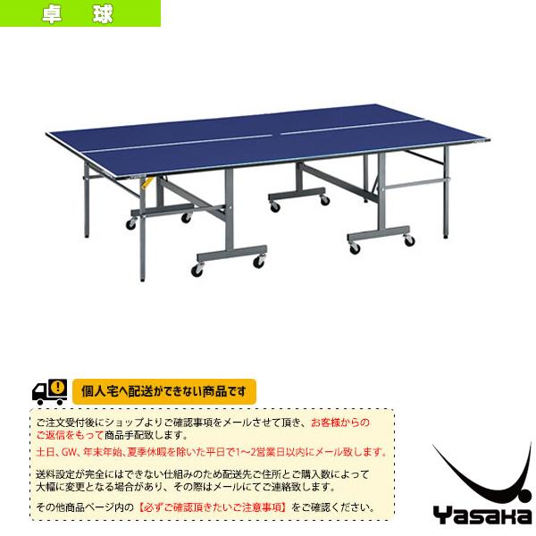 【卓球 コート用品 ヤサカ】[送料別途]卓球台 SP-217/セパレート式(T-217)