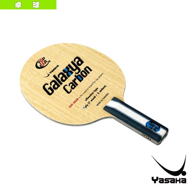 【卓球 ラケット ヤサカ】ギャラクシャカーボン/GALAXYA CARBON/STR(TG41)