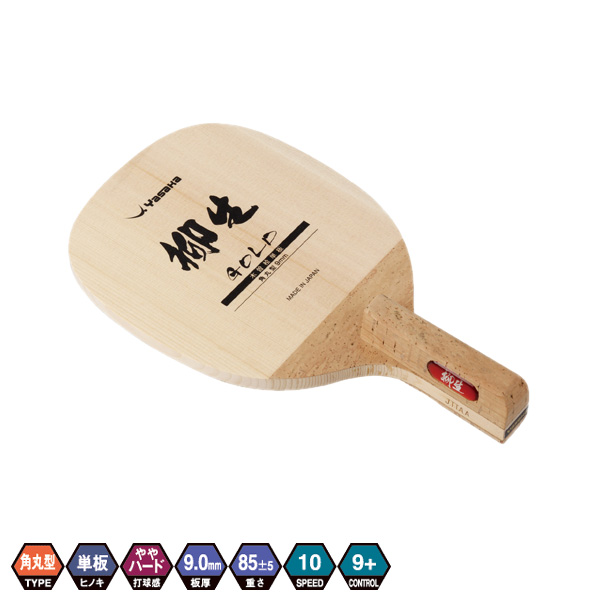 八坂 /Yasaka 乒乓球球拍 (pen) 柳学生金/柳生金 (W-86)