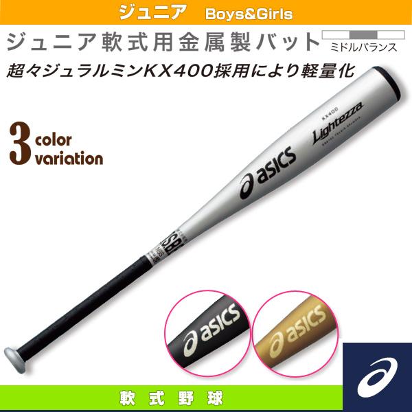 【軟式野球 バット アシックス】LIGHTEZZA/ライテッザ/ジュニア軟式用金属製バット(BB8102)