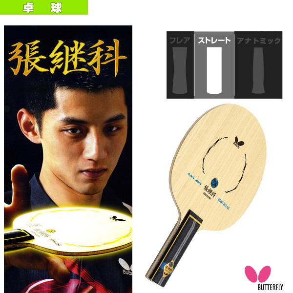【卓球 ラケット バタフライ】張継科・ALC/ストレート(36564)
