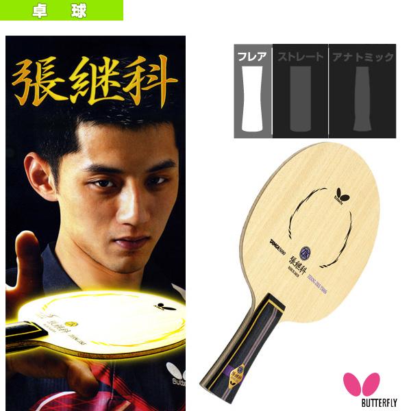 【卓球 ラケット バタフライ】張継科・T5000/フレア(36571)