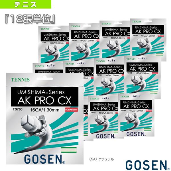 【テニス ストリング(単張) ゴーセン】『12張単位』ウミシマ AK プロ CX 16/UMISHIMA AK PRO CX 16(TS760)