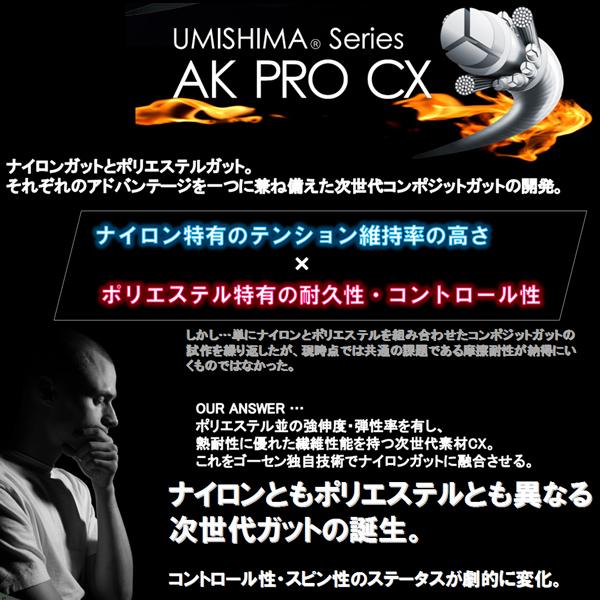 [GOSEN网球线(单张)]umishima AK专业CX 16/UMISHIMA AK PRO CX 16(TS760)