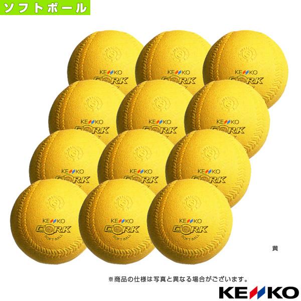 【ソフトボール ボール ケンコー】新ケンコーソフトボール3号 イエロー・コルク芯『1ダース(12球)』(S3C-Y-NEW)