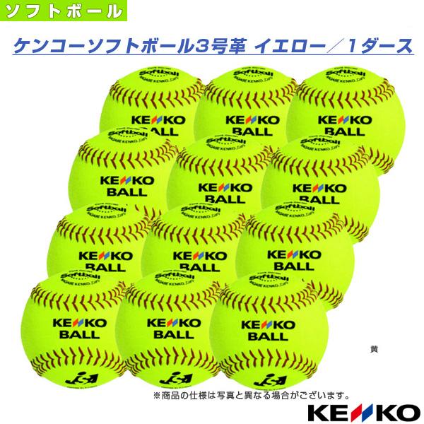 【ソフトボール ボール ケンコー】ケンコーソフトボール3号革 イエロー/検定球『1ダース(12球)』(S3H-Y)