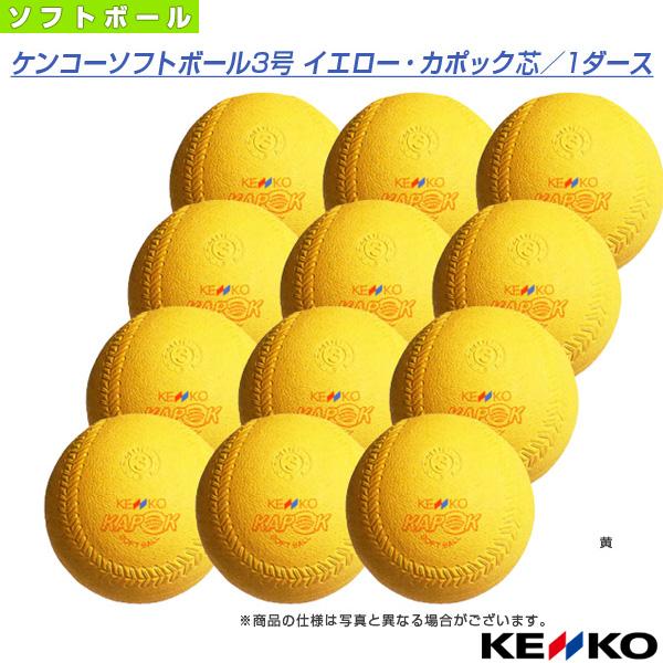 【ソフトボール ボール ケンコー】ケンコーソフトボール3号 イエロー・カポック芯『1ダース(12球)』(S3K-Y)