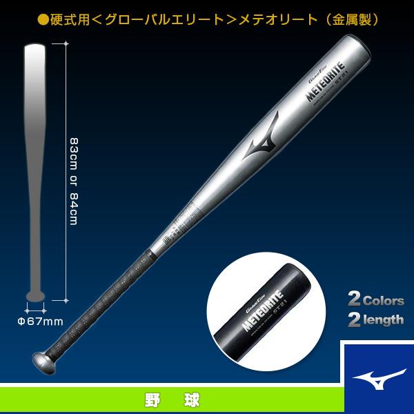 【野球 バット ミズノ】グローバルエリート メテオリート/硬式用金属製バット(2TH-225)