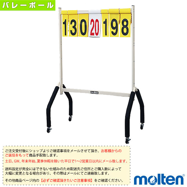【オールスポーツ 設備・備品 モルテン】[送料お見積り]日めくり得点板(HTB)
