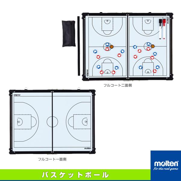 【バスケットボール 設備・備品 モルテン】 折りたたみ式作戦盤/バスケットボール用(SB0070)