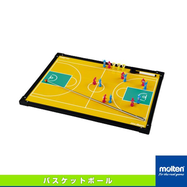 【バスケットボール 設備・備品 モルテン】立体作戦盤 バスケットボール用(SB0080)