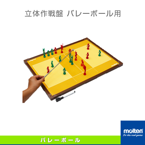 【バレーボール 設備・備品 モルテン】立体作戦盤 バレーボール用(SV0080)