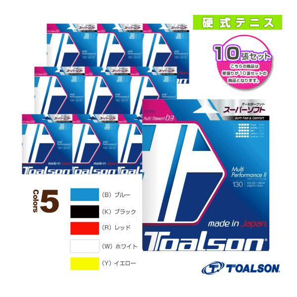 【テニス ストリング(単張) トアルソン】『10張単位』Multi Performance II 125/マルチパフォーマンスII 125(7382510)