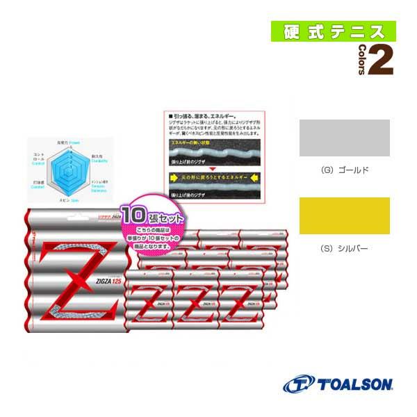 【テニス ストリング(単張) トアルソン】『10張単位』ZIGZA125(7362510)