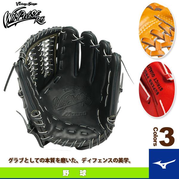 【軟式野球 グローブ ミズノ】 ウィンパルスRB/軟式・オールラウンド用グラブ/タイト設計モデル(2GN-36250)