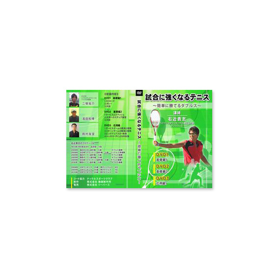 【オールスポーツ 書籍・DVD リーバース】【送料無料】試合に強くなるテニス~簡単に勝てるダブルス~